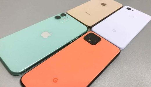 iPhoneとPixel(Android)はどちらがオススメ?比較してそれぞれの優れたポイントを書き出してみる