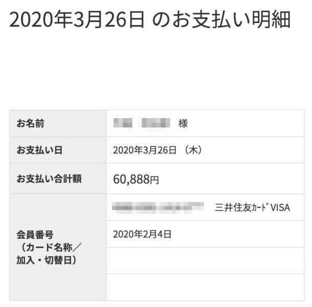 三井住友カード支払額
