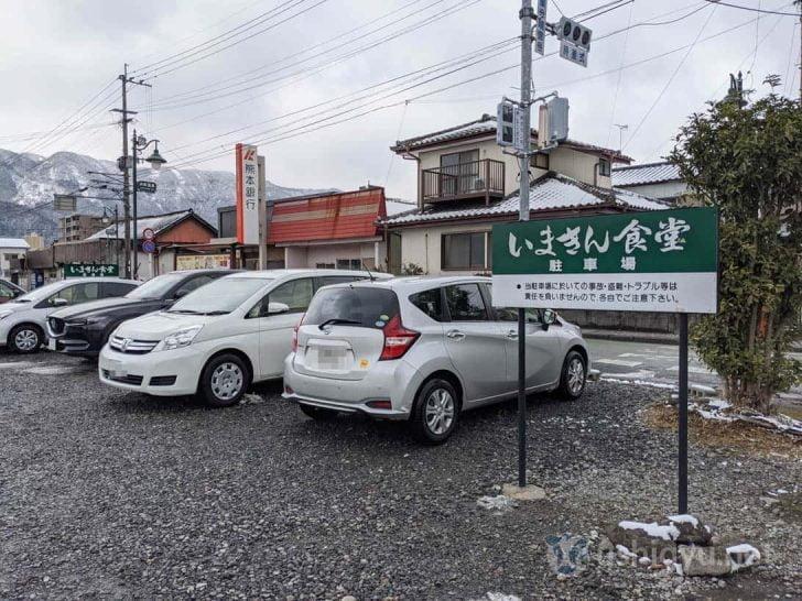 いまきん食堂の駐車場