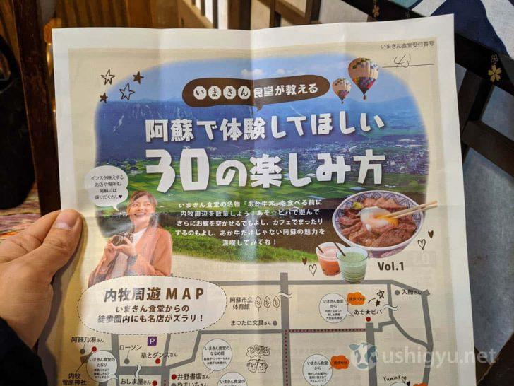 いまきん食堂では受付とともに特製の観光案内冊子を配っている