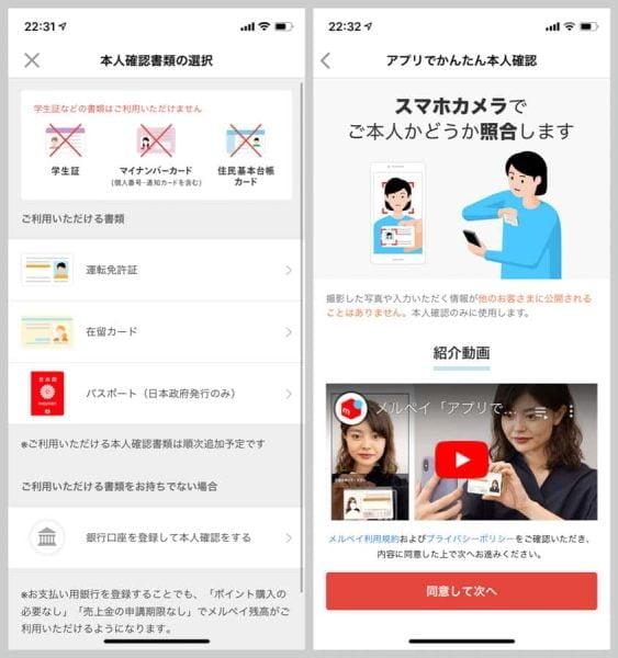 本人確認をするには、運転免許証 or 在留カード or 日本のパスポートによる確認、もしくは銀行口座の登録が必要