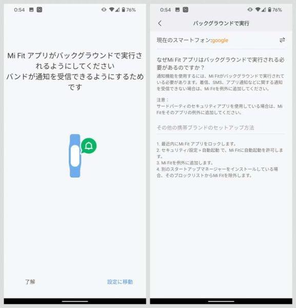 Mii Fitアプリがバックグラウンドで実行されるよう設定