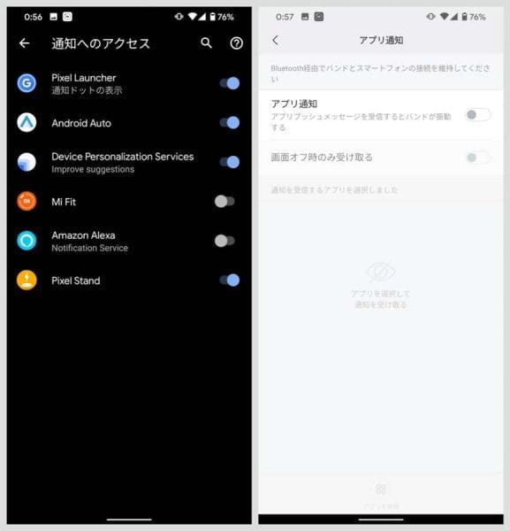 Mi Fitアプリに通知へのアクセスを許可