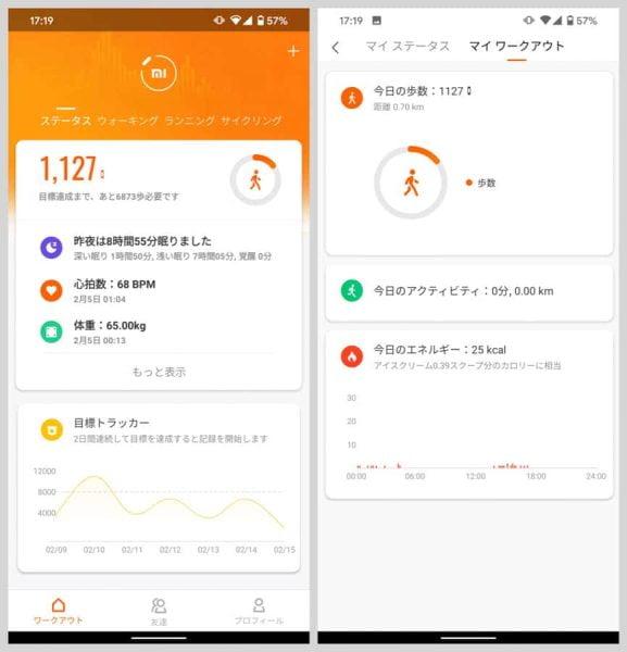 スマートバンドで取得したデータは、Mi Fitアプリで確認できる