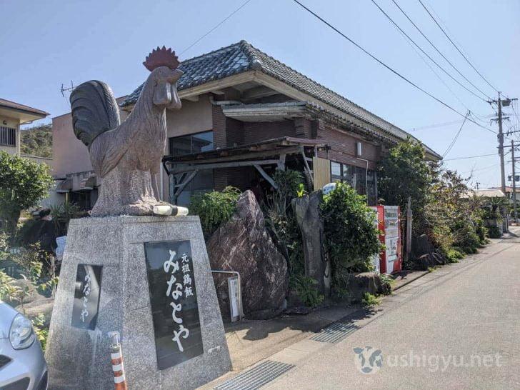 奄美大島名物・鶏飯の元祖「みなとや」