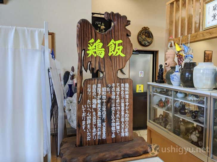 みなとやは昭和21年創業の伝統ある店で、鶏のスープをかけて食べる現在の鶏飯を生み出した元祖