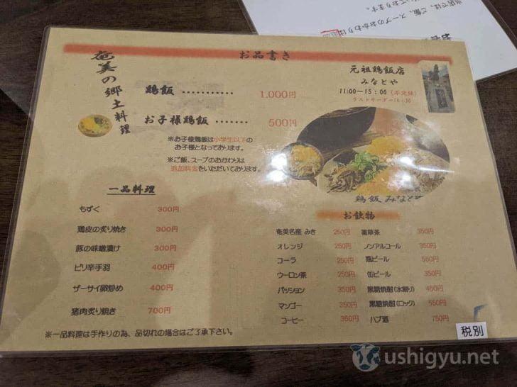 鶏飯は1,000円