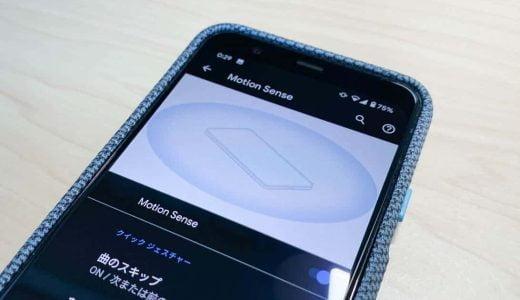 Pixel 4のモーションセンス設定方法と使い方。スマホに触れずに操作できる新機能、楽しい!