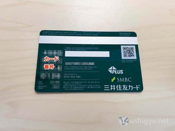 裏面左側にカード番号、有効期限、セキュリティナンバーが印字してある