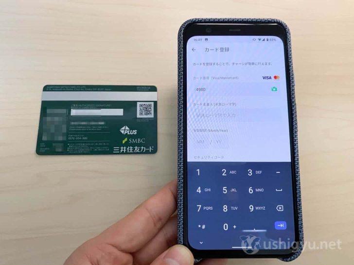 三井住友カード裏面のカード情報を確認しつつ、アプリに入力