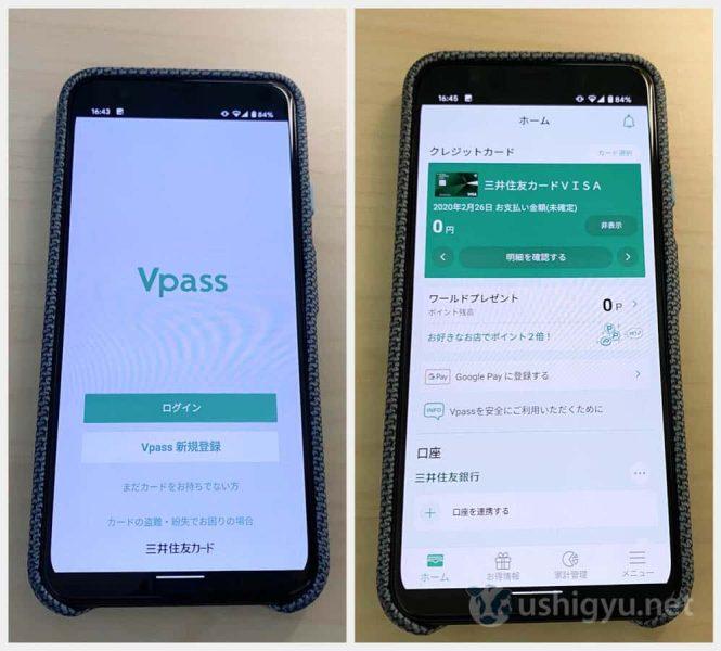 三井住友の関連カードを既に持っているならログイン、初めてならVpass新規登録