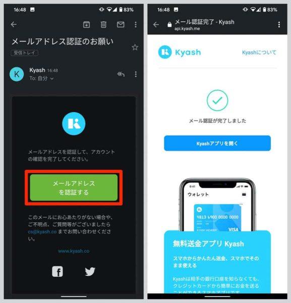 メールアドレス認証を終えたら、Kyashアプリからカードの追加が可能になる