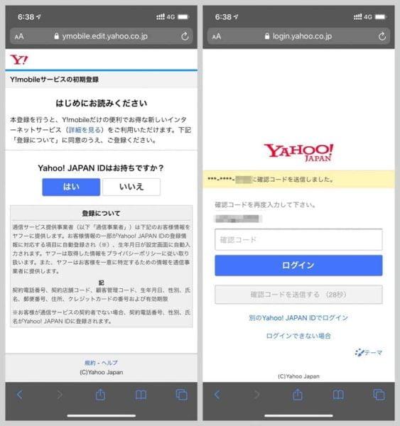 Yahoo! JAPAN IDを持っている場合はログイン、そうでない場合はここで新規登録