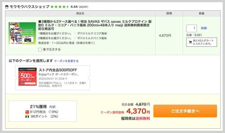 Yahoo!ショッピングでミルクプロテイン48本セットを購入