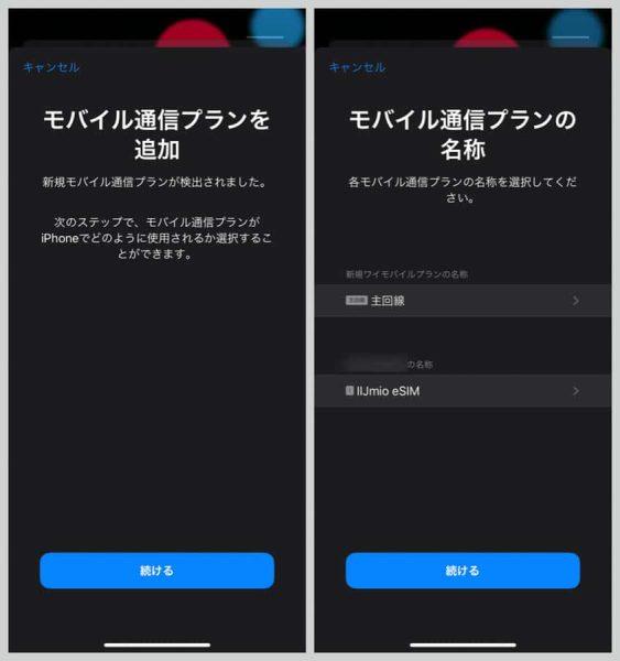 iPhone側で自動的に検出し「モバイル通信プランを追加」との画面が出てきた