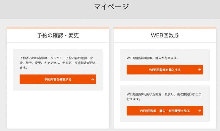 マイページから現在持っているWEB回数券の状況を確認できる
