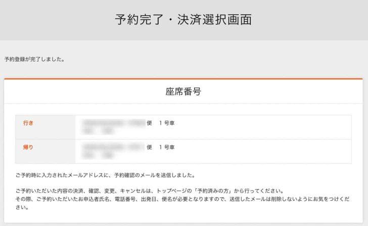 予約登録が完了しましたが、この時点ではまだ決済していないため確定ではない