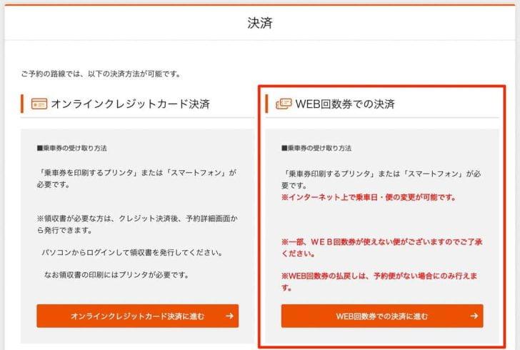 予約完了画面に「決済」の欄があるはずなので、そこで「WEB回数券での決済」を選ぶ