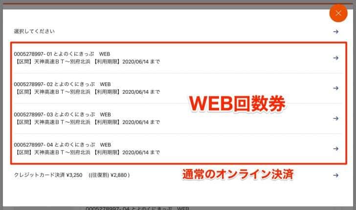 WEB回数券を使いたくない場合には、通常のオンライン決済に変更することも可能