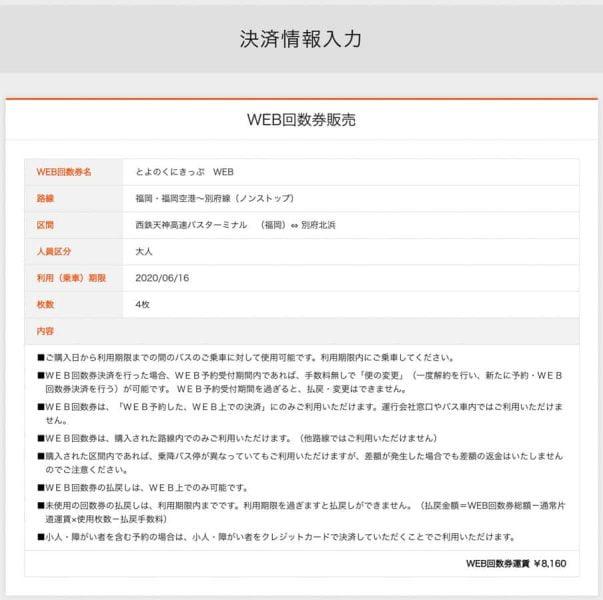 福岡〜別府の場合利用期限は購入より3ヶ月