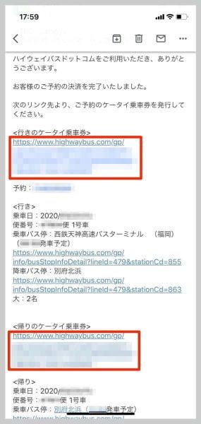 決済が完了すると、乗車券のURLが記載されたメールが届く