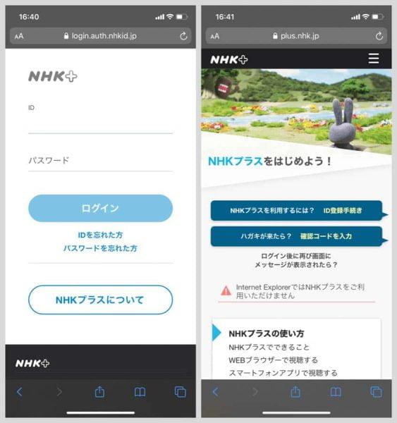 IDやパスワードを持っていないユーザーは、「NHKプラスについて」⇒「ID登録手続き」へと進む