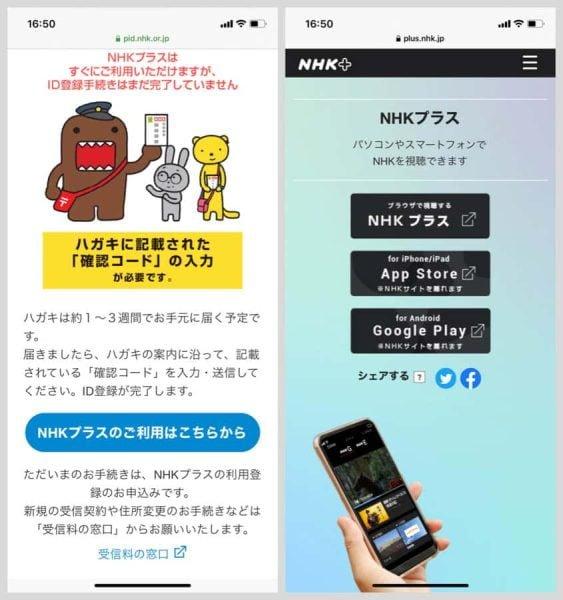 1〜3週間程度で届くハガキに記載された「確認コード」の入力が必要ですが、NHKプラスの利用はそれを待たずに今すぐ可能
