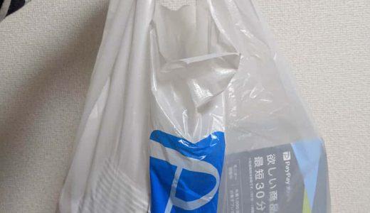 「PayPayダッシュ」アプリで注文、コンビニやスーパーの商品を即時配達。福岡で実験スタートしたので試してみた