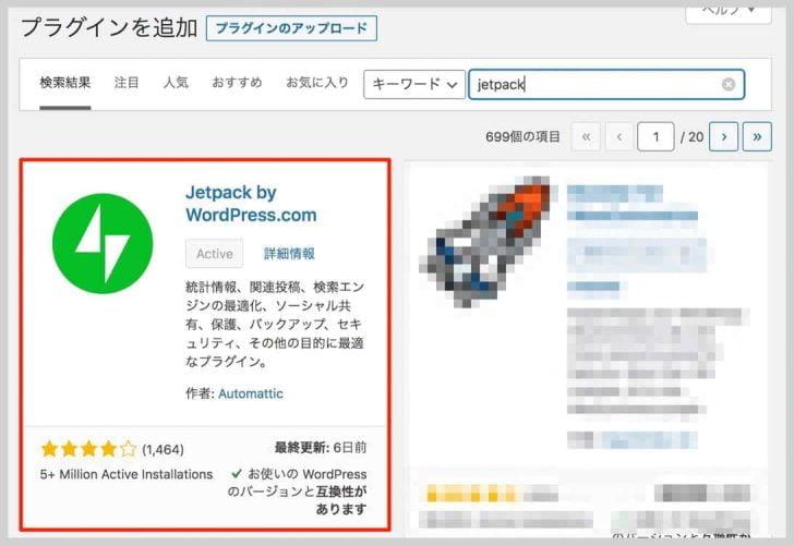 Jetpackプラグインをインストールしていない場合は、追加し有効化しておきましょう