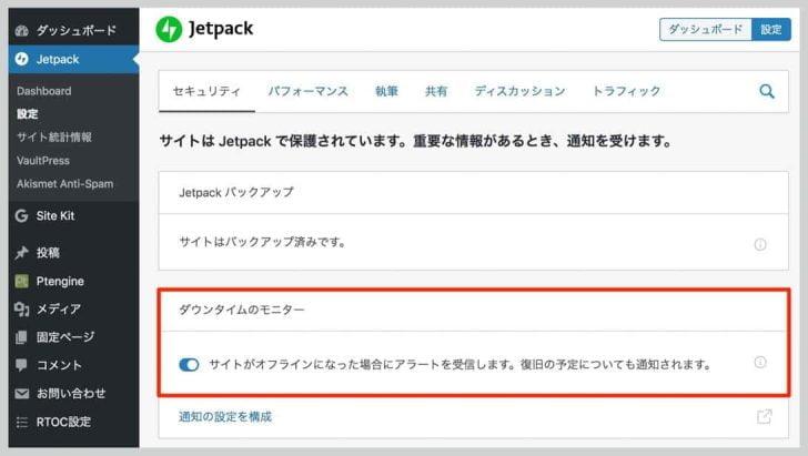 Jetpackの設定で「ダウンタイムのモニター」の「サイトがオフラインになった場合にアラートを受信します。復旧の予定についても通知されます。」をオンに