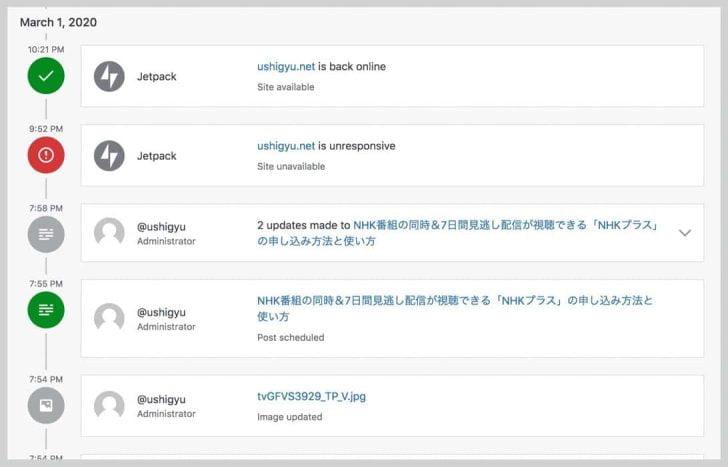 サイトのダウンや復帰だけでなくプラグインのインストール、記事のアップロード等さまざまなログが見られる