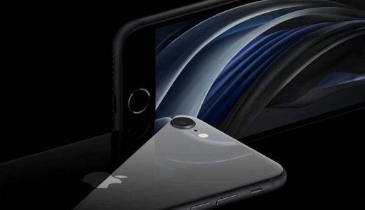 iPhone SE(第2世代)の機種代金はいくら?ドコモ、au、ソフトバンクとAppleの価格を比較してみた