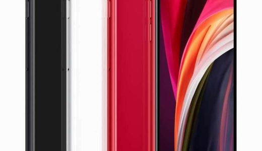 iPhone SE(2020、第2世代)は圧倒的にオススメ!11 Proなど他の機種と比較して、その理由を3つ解説します