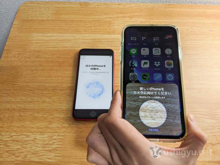 これまで利用していたiPhoneがあるなら、連携して設定を引き継ぐことができる