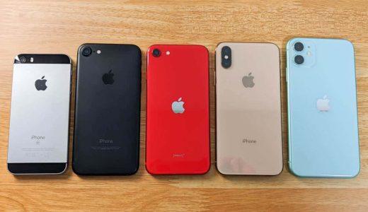 第2世代iPhone SE(PRODUCT RED)レビュー。大きさはiPhone 7や8とほぼ同じ、性能は11と同等以上