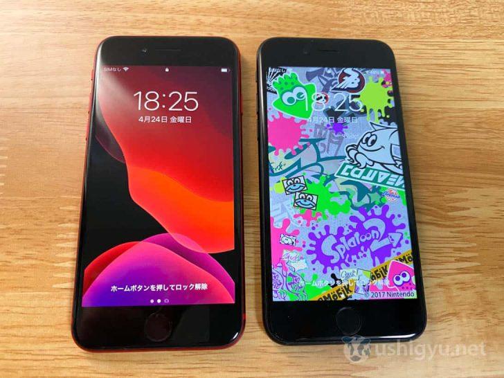 背面やカラー以外で判別するのはほぼ不可能、というくらい見た目が同じのiPhone 7、8、SE(第2世代)