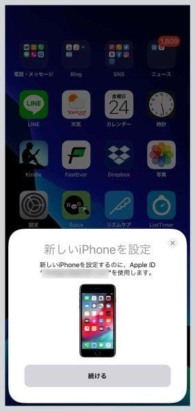 近くに旧iPhoneがある状態で新しいiPhone(今回はSE) のセットアップを進めようとすると、旧iPhoneの方に以下のような表示が出てくるはず