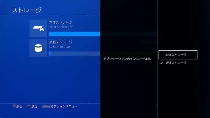 以降にインストールされるゲームデータは拡張ストレージの方に保存される設定となっている