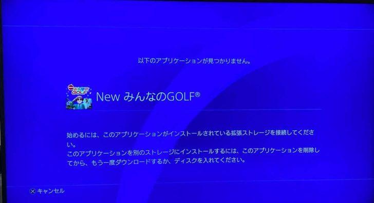 ゲームのデータがない状態なので、当然遊ぶことはできない