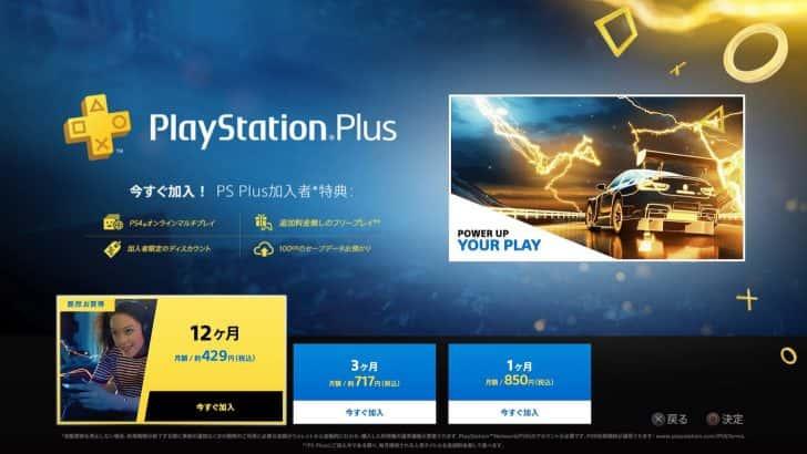 PS Plusに加入していなかったので、加入を促す画面が表示された