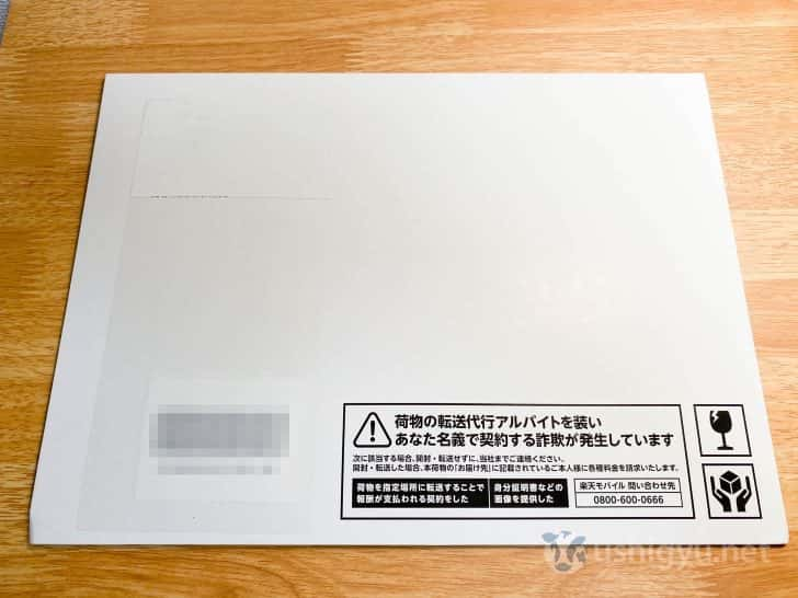 サービス開始日の4/8に楽天モバイルのSIMカードが届いた