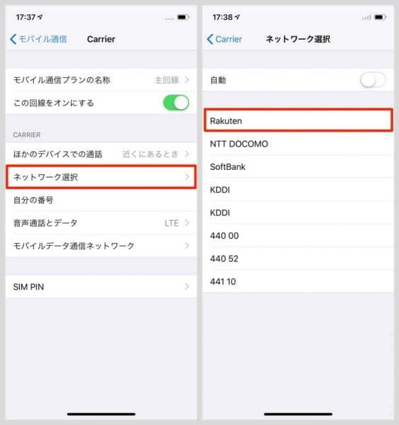 「ネットワーク選択」をタップし、自動スイッチをオフにして「Rakuten」を選ぶ