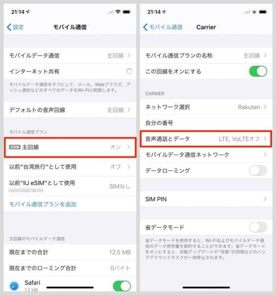 音声通話も可能にするには、「モバイル通信」から楽天モバイル回線を選び、「音声通話とデータ」を選択