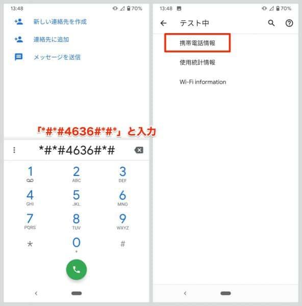 電話アプリで「*#*#4636#*#*」と入力し、テスト設定から「携帯電話情報」をタップ