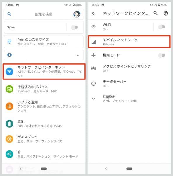 再起動すると、Rakutenのモバイルネットワークにつながっているはず