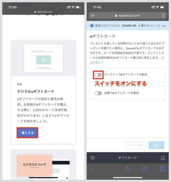 デジタルeギフトカードの「導入する」をタップ