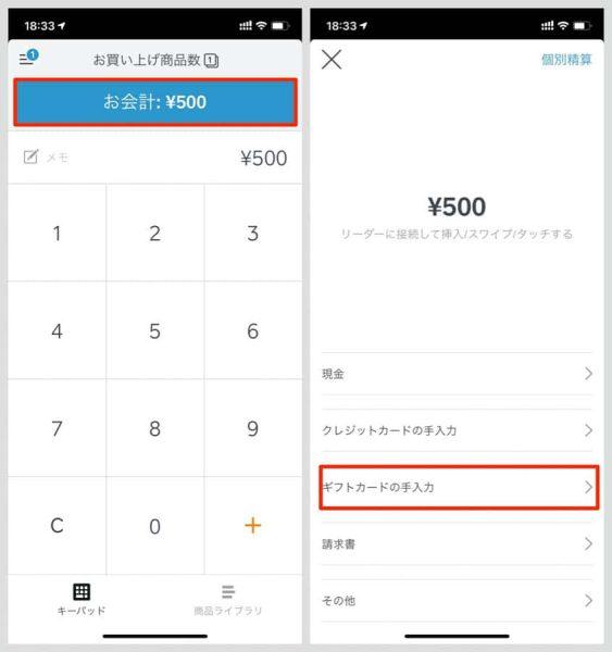 アプリで会計金額を入力しその後の画面で「ギフトカードの手入力」を選択