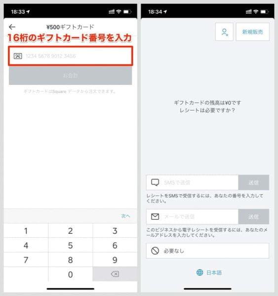 客はメールに記載のギフトカード番号を提示し、お店スタッフはその番号をアプリの画面に入力