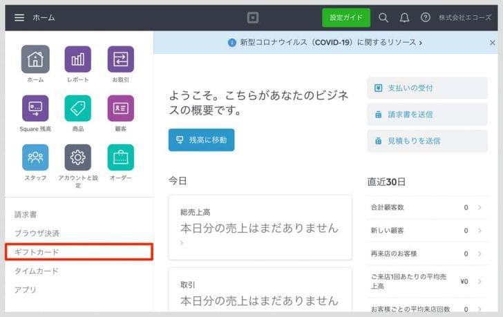 パソコンからWeb版のSquareページにアクセスした場合は、左下の「ギフトカード」から