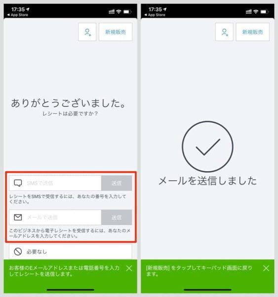 必要に応じて、SMSかメールでお客様にレシートを送信することもできる